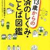13歳からの経済のしくみ・ことば図鑑  花岡幸子