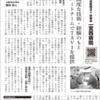 週刊文春『高難度心疾患に挑む医療機関』特集に掲載されました