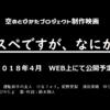空のとびかたプロジェクト動画/第9弾映画『アスペですが、なにか?』予告動画第2弾