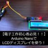 【低価格マイコン】【実装】Arduino NanoでLCD (1602)を動かす
