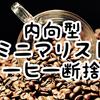 内向型ミニマリストはアルコールよりもコーヒーを断捨離した方が調子が良くなる!外向型ならアルコールを断捨離しよう!