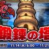 【イベント情報】鍛錬の塔