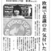 グローバル気候マーチ熊本