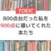 【TOEIC】長年TOEIC800点台だった私を900点に導いてくれた本たち
