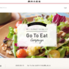 『go to Eat 予約サイト』ポイント還元おトクはどこ?予約方法や実施店情報まとめ