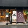 京野菜のバイキング食堂 都野菜 加茂(みやこやさい かも) 四条烏丸本店