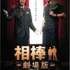 『相棒 -劇場版- 絶体絶命!42.195km 東京ビッグシティマラソン』-ジェムのお気に入り映画✨