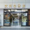 『文苑堂書店』駅前店、来月閉店。