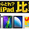 【2020年】iPad買うならどれ?最新モデル徹底比較【価格/スペック/重さ/サイズ/ApplePencil】