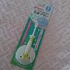 【ピジョン乳歯ブラシ】赤ちゃんのはじめての歯ブラシにおすすめ。実際に使用してみました。