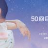 日本版「50回目のファーストキス」の前情報まとめ。主演は山田孝之と長澤まさみ!