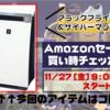 【サイバーマンデー2020】シャープ 空気清浄機 KI-JX75-W Amazonセール買い時チェッカー予告編【ブラックフライデー】