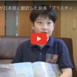 川上拓土くんが紹介された「KSBスーパーJチャンネル」の映像が公開されています!