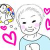 岡本敏子さんに学ぶバンドマンとの恋愛術