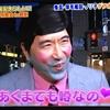 「保毛尾田保毛男」という負の遺産が2017年に復活してしまった