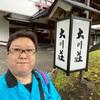 芦ノ牧温泉の大川荘に行きました。