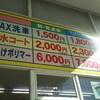松山、高松へ!  (^○^)