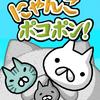 【にゃんこポコポン!】最新情報で攻略して遊びまくろう!【iOS・Android・リリース・攻略・リセマラ】新作スマホゲームが配信開始!