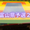 【紫電一閃】ドッジボール!全国大会富山県予選2