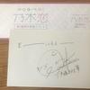 伊藤万理華さんの乃木恋リアルイベントに行ってきました。