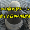 【オタクの哲学】日本は核武装をすべきなのか? アニメで核が使用されたシーンを紹介しながら考えてみる