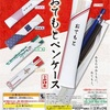 おてもとペンケース200円全5種