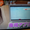 3/16 週刊メドレー 〜めざましテレビにCLINICSが登場!