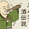 【読書】びんぼう自慢