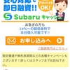 【闇金融】Subaruキャッシュに個人情報送ってしまったらすること!