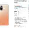 Redmi Note 10 Pro国内発売!金額は34,800円。120Hz対応AMOLEDと1億800万画素カメラ。