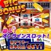 【オンラインスロット】期間限定、無料登録で3000円分遊べて、勝てば金券に交換可!part6