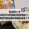 【レビュー】るるぶ×ハチ食品コラボカレー!食卓で旅行気分を味わえる!?