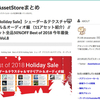 【Unity AssetStoreまとめ】2018年度のアセットストアを振り返る。今年最も大きな出来事は◯◯だった  / 「Holiday セール」2019年1月1日 16時59分まで!残り21時間