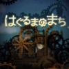 『はぐるまのまち』アプリゲーム感想・レビュー