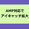 AMP対応でアイキャッチのサイズを修正