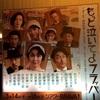 『もっと泣いてよフラッパー』 2014/04/14 ソワレ