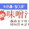 【ママ向け】味噌汁の作り方は超簡単。保存食を利用しよう。
