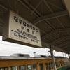 中滑川駅へ【地鉄フリー乗車券で駅めぐり・その4】