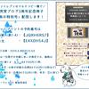 ◆はてな版◆研究室ブログ3周年記念「梅雨の特別号」 #ネットプリント 配信情報~ #ペーパーウェル02 参加作品~('19.6.4、1時台の更新)