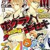 【98%OFF】Comic ZERO-SUMレーベルキャンペーン バックナンバー11円フェア・雑誌2014年10月号~2018年9月号【kindle電子書籍コミックセール情報】8/29更新