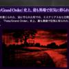 日報第5回「FGO 亜種特異点Ⅳ 禁忌降臨庭園セイレム」