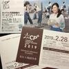 CP+(シーピープラス)2019【初日】
