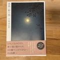 福岡県立バーチャル美術館で 孤高の洋画家 高島野十郎の作品を観よう!