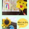 梅雨明け!夏休みだ〜!