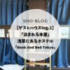 【おすすめゲストハウス log.1】「雷門」から徒歩1分!『泊まれる本屋』 BOOK AND BED TOKYO Asakusa