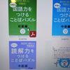 総合・国語系思考力問題集『思考力ひろがるワーク』『本物の国語力をつけることばパズル』シリーズなど