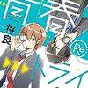漫画【青春Re:トライ】1巻目