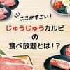 【オススメ5店】鹿児島県その他(鹿児島)にある定食が人気のお店