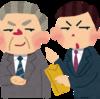 【七話】職員が次々に辞める職場!「忖度できなければ、天下りはできない!」