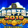 夏の甲子園2019!軍導40を目指し頑張ります![パワプロアプリ]